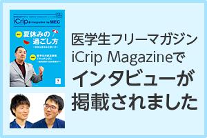 医学生フリーマガジンiCrip Magazineでインタビューが掲載されました